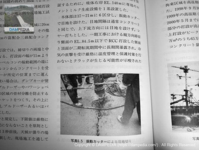 振動カッターによる目地切り(出典:ダム日本)