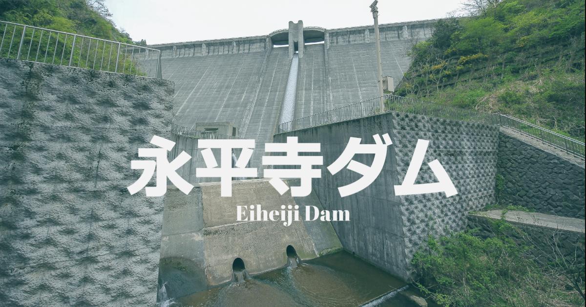 3122-永平寺ダム/えいへいじだむ