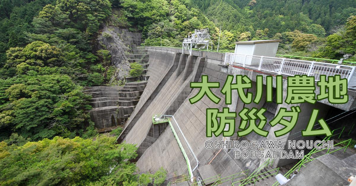 1169-大代川農地防災ダム/おおしろがわのうちぼうさいだむ