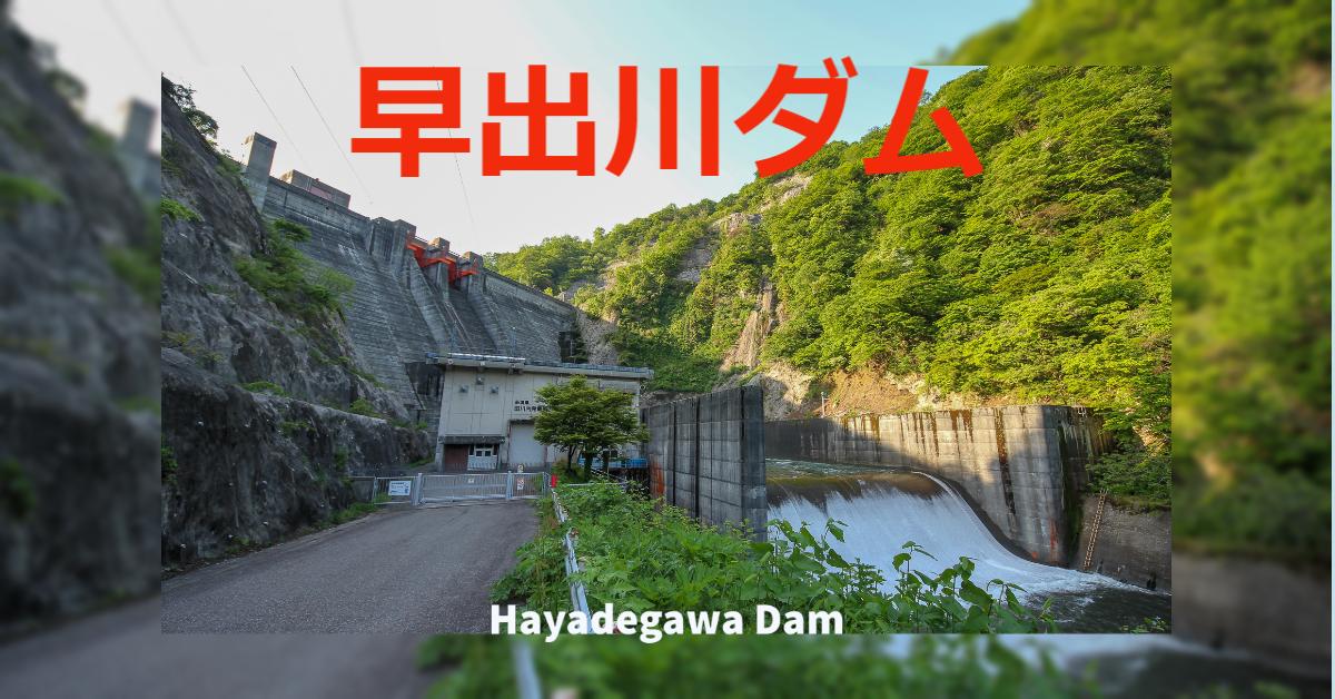 0776-早出川ダム/はやでがわだむ