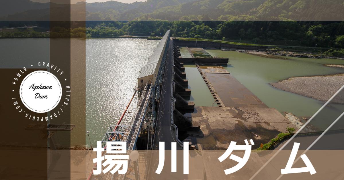 0751-揚川ダム/あげかわだむ