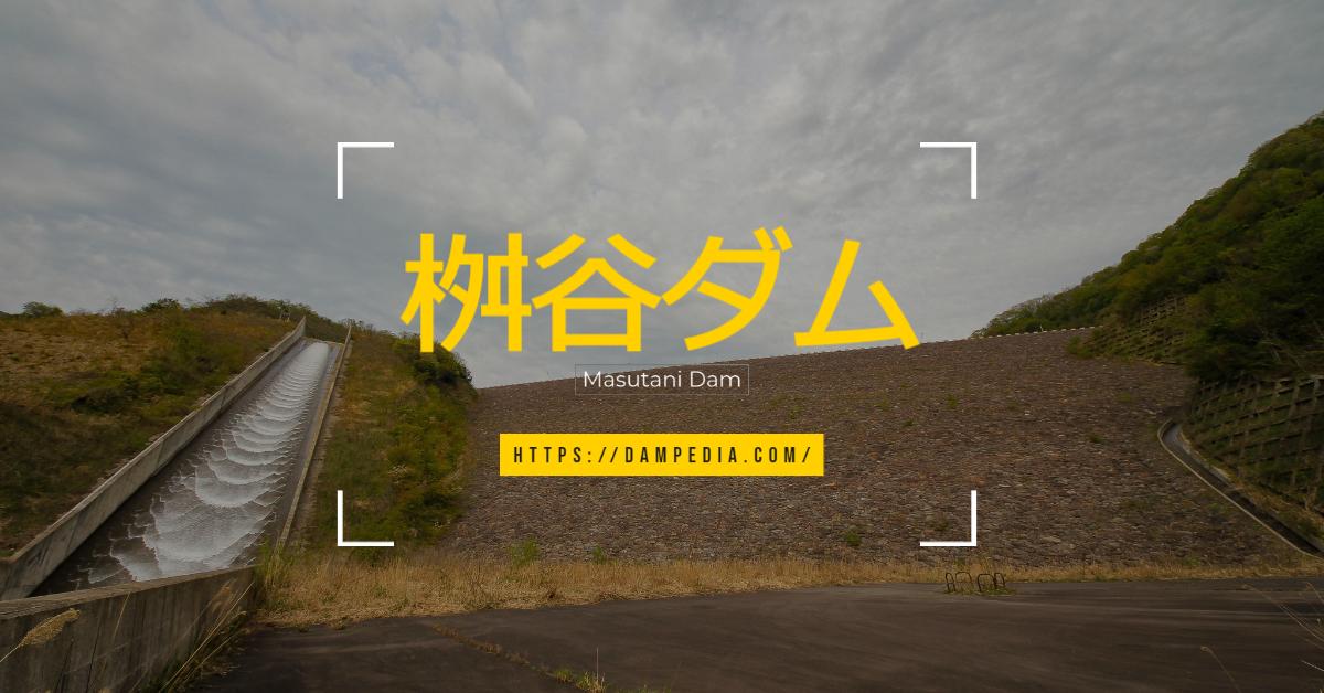 0951-桝谷ダム/ますたにだむ