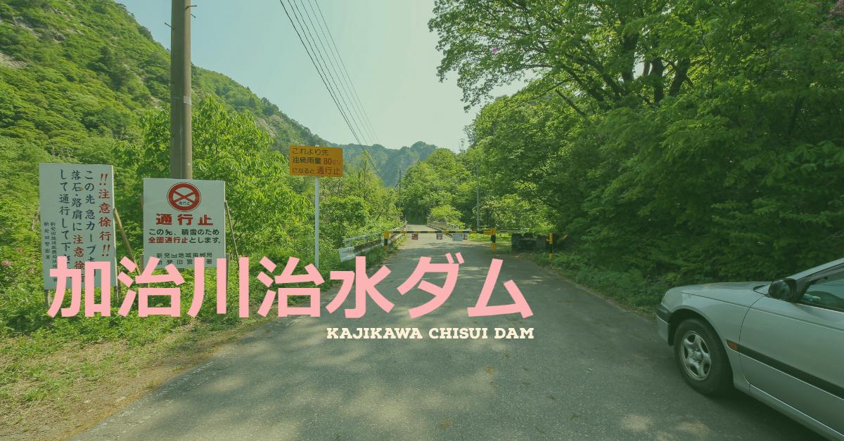 0766-加治川治水ダム/かじかわちすいだむ