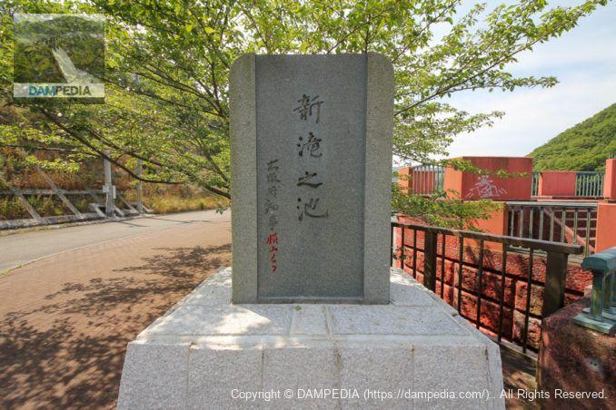 横山ノック知事(当時)による石碑