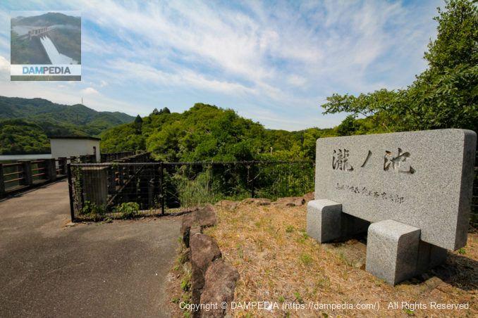 滝ノ池石碑