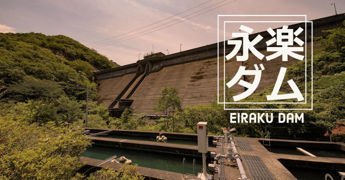 1431-永楽ダム/えいらくだむ