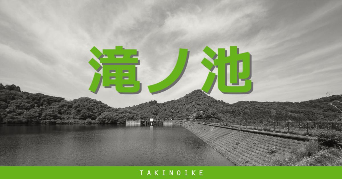 1435-滝ノ池/たきのいけ
