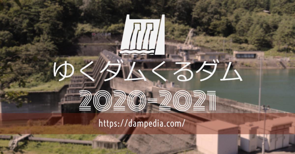 ゆくダムくるダム2020-2021