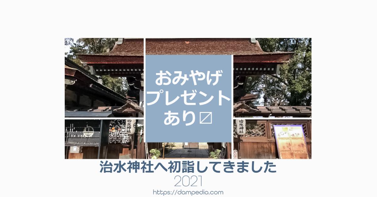 【おみやげプレゼントあり〼】治水神社へ初詣してきました2021