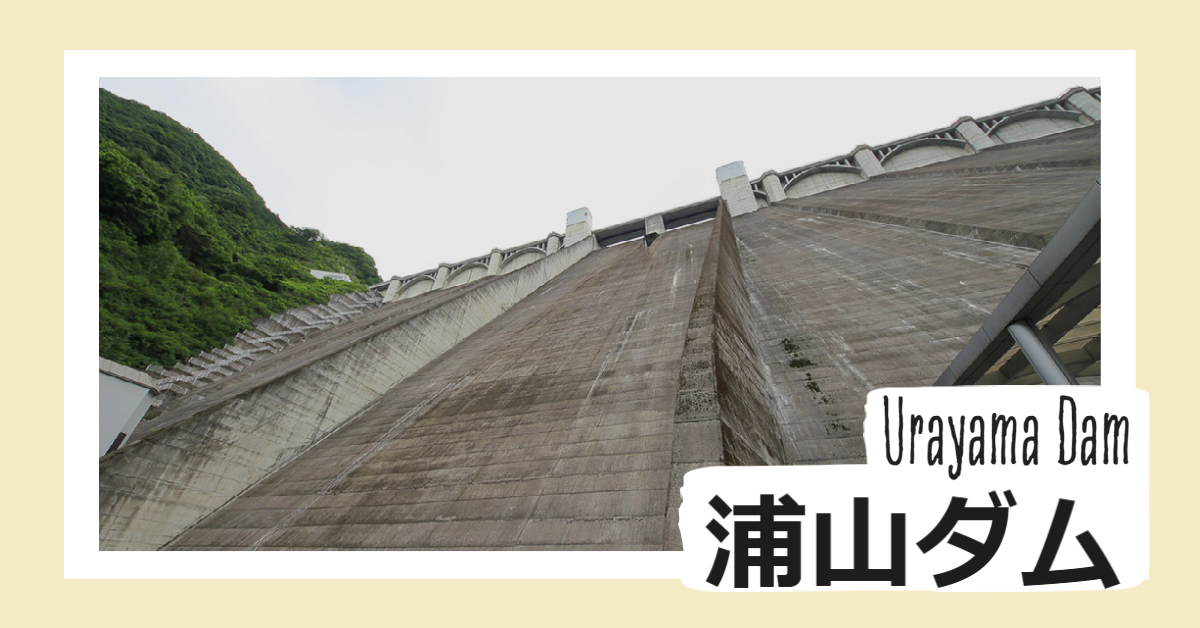 0642-浦山ダム/うらやまだむ