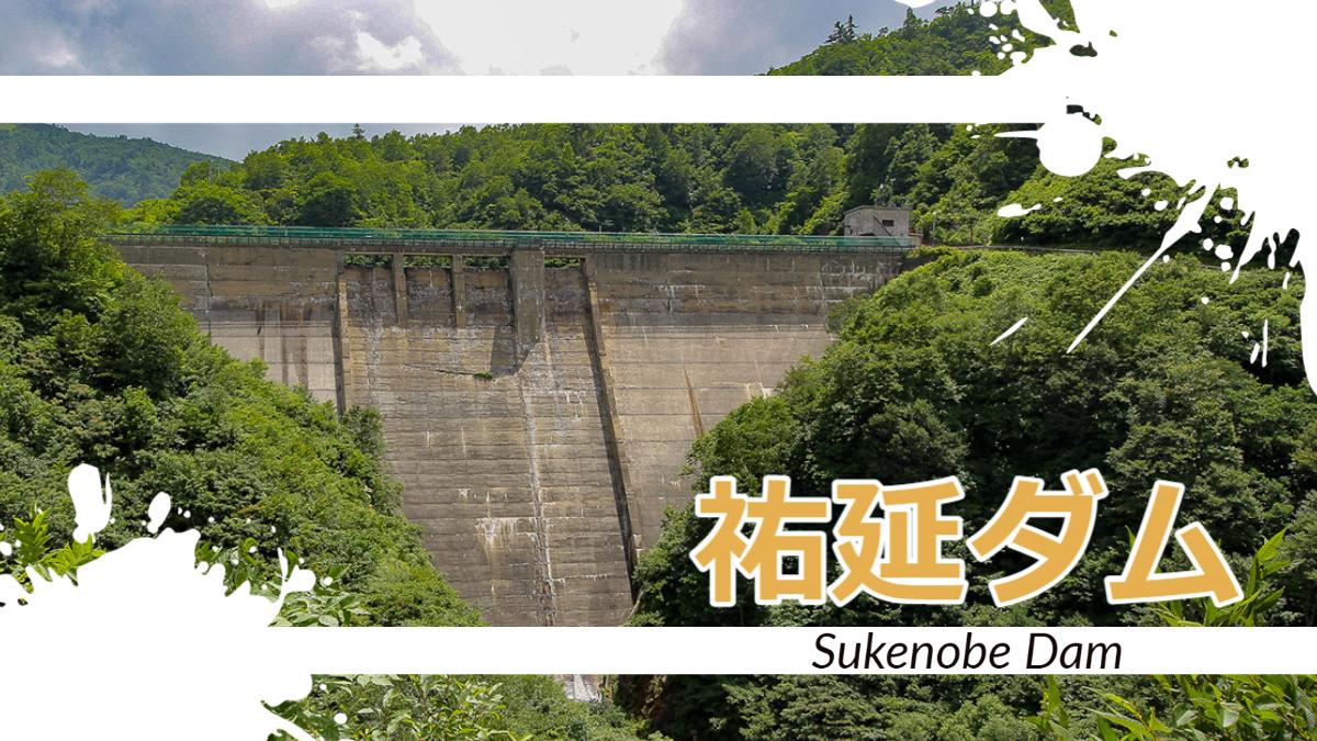 0819-祐延ダム/すけのべ(すけのぶ)だむ