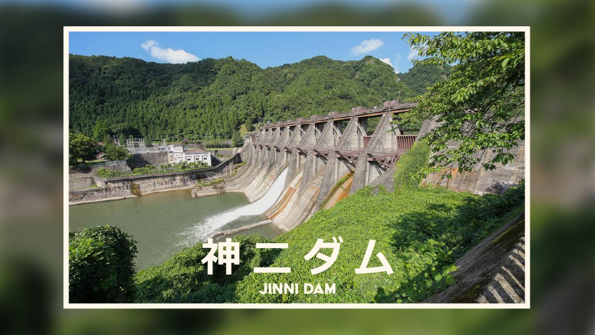 0837-神二ダム/じんにだむ(神通川第二ダム/じんつうがわだいにだむ)