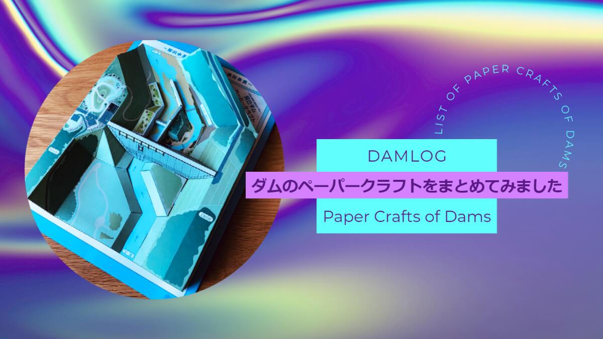 ダムのペーパークラフトをまとめてみました