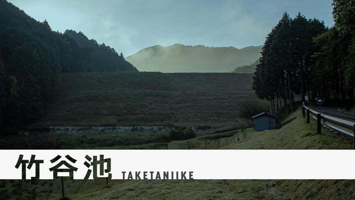 1307-竹谷池/たけたにいけ