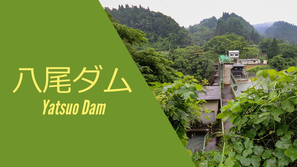 0849-八尾ダム/やつおだむ