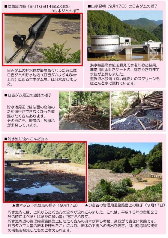 季刊紙「南丹さんぽ 2013年秋号(台風18号特集号)」