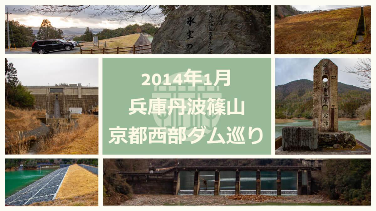 2014年1月兵庫丹波篠山/京都西部ダム巡り(八幡谷ダム~富栄池)