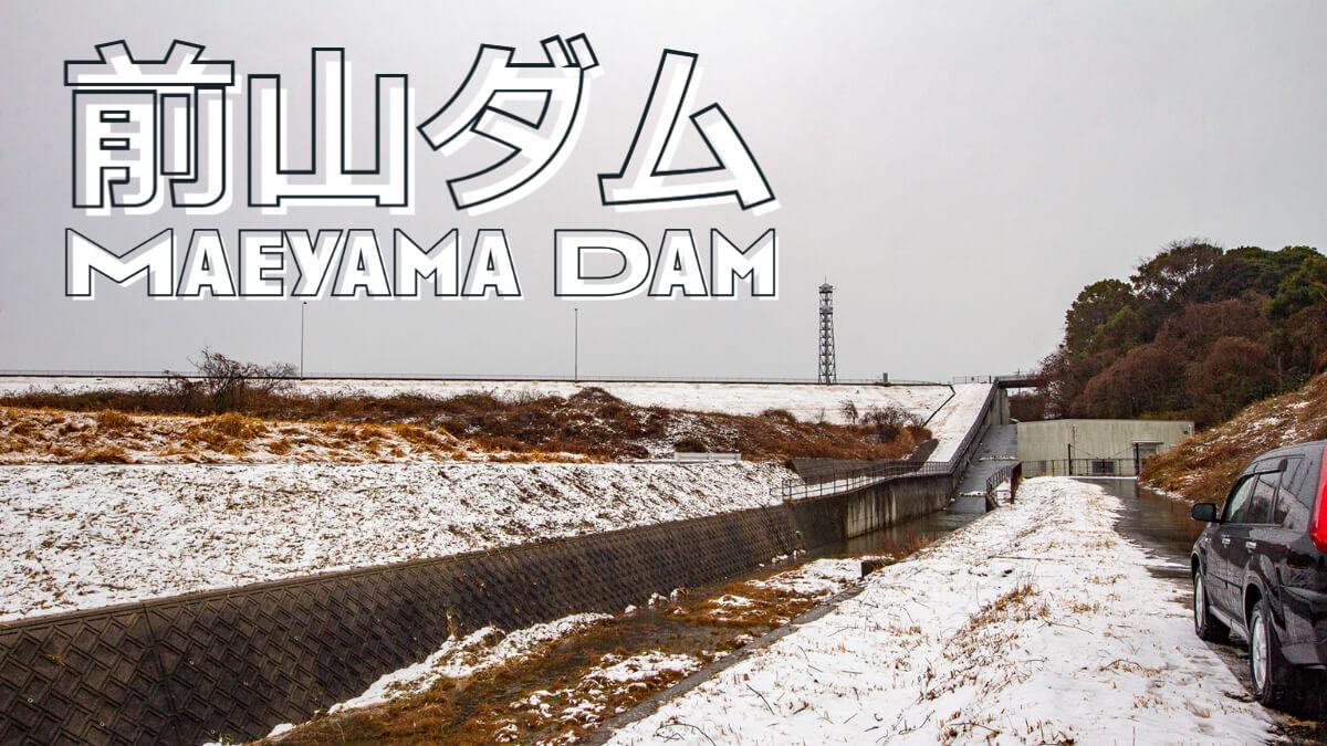 1241-前山ダム(まえやまだむ)