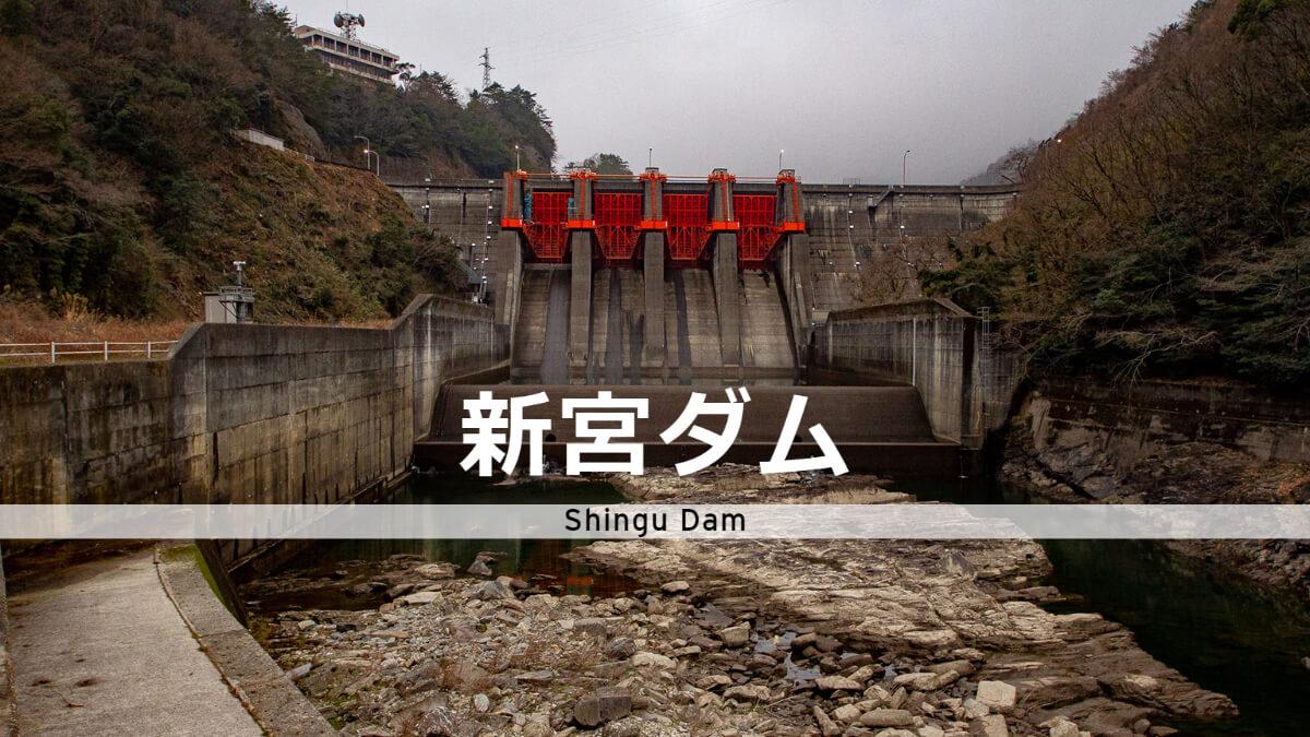2267-新宮ダム(しんぐうだむ)