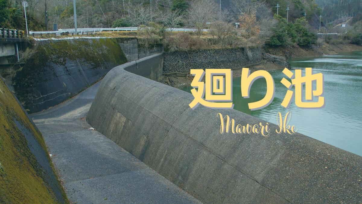 1380-廻り池/まわりいけ