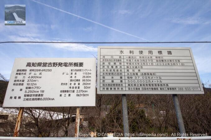 吉野発電所概要と水利使用標識の看板