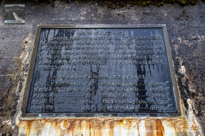 左岸の銘板