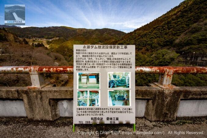 永瀬ダム放流設備更新工事看板