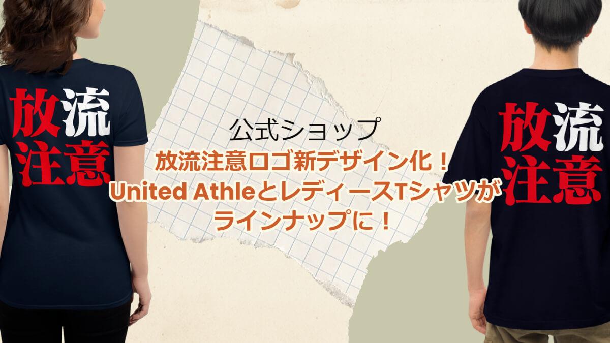 公式ショップ:放流注意ロゴ新デザイン化!United AthleとレディースTシャツがラインナップに!