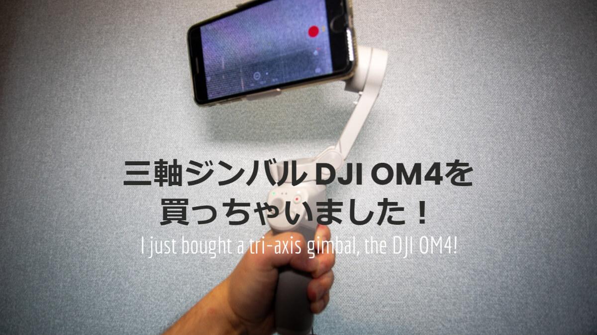 三軸ジンバル DJI OM4(OSMO MOBILE 4)を買っちゃいました!