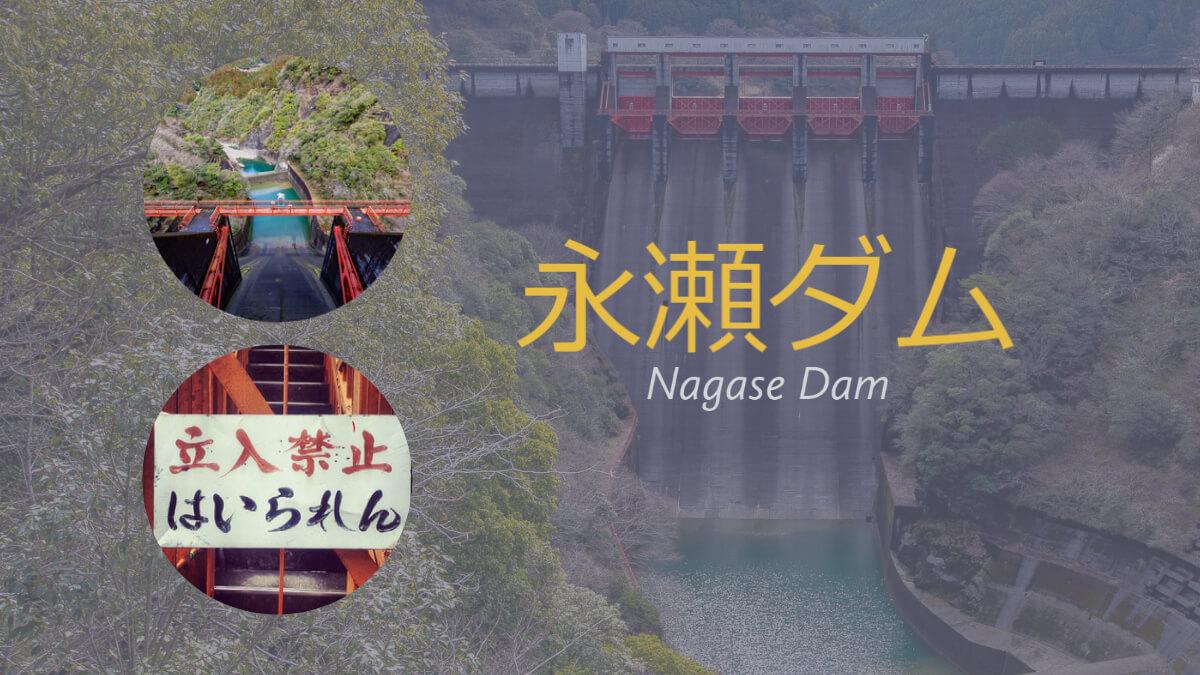2309-永瀬ダム(ながせだむ)