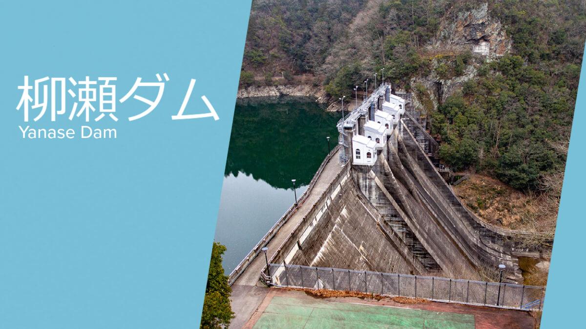 2243-柳瀬ダム(やなせだむ)
