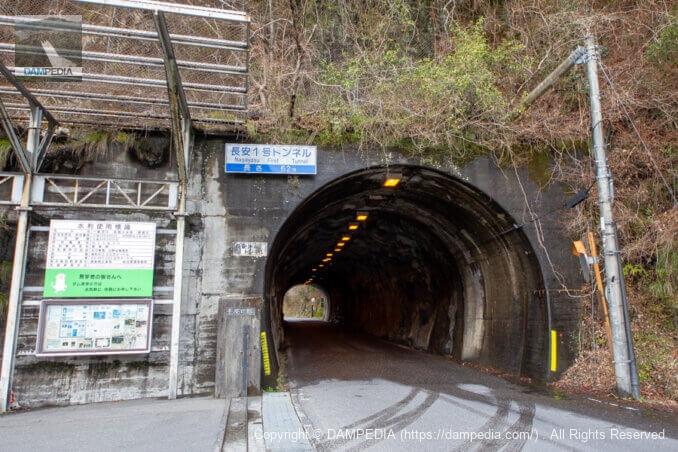 長安1号トンネルと長安口ダム入口