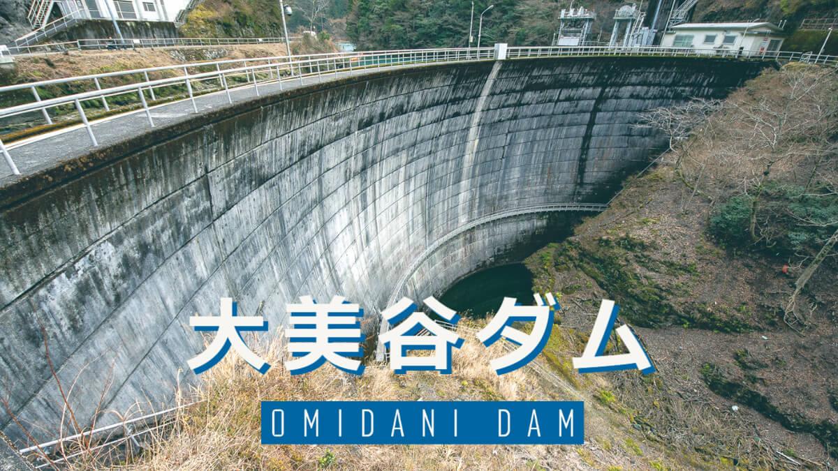 2125-大美谷ダム(おおみだにだむ)