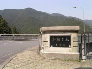 右岸欄干に設置されたの銘板