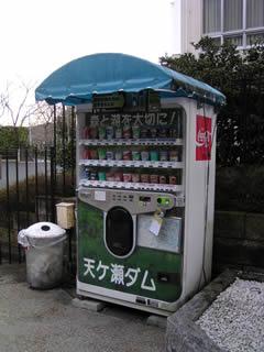 番外編:天ヶ瀬ダムとコカコー●のコラボ自販機