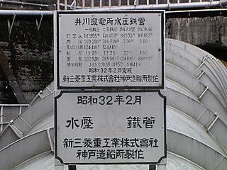 水圧鉄管銘板