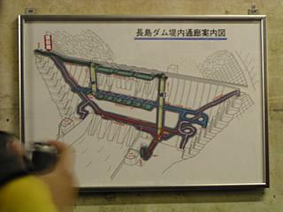 長島ダム堤内通廊案内図