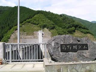ダム湖名が刻まれた石碑