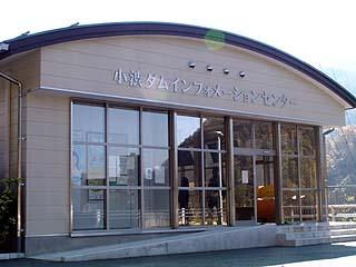 小渋ダムインフォメーションセンター