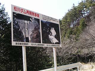 松川ダム再開発事業看板