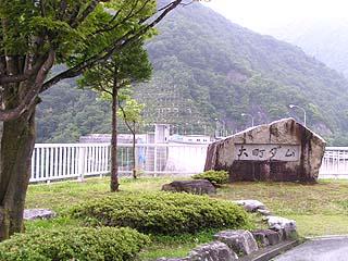 左岸より石碑と堤体を望む
