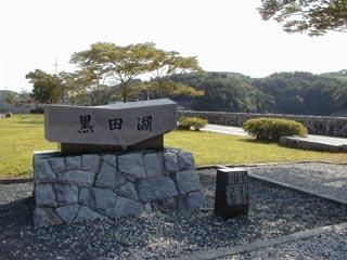 ダム湖名碑