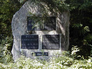 導水路トンネルに関する石碑